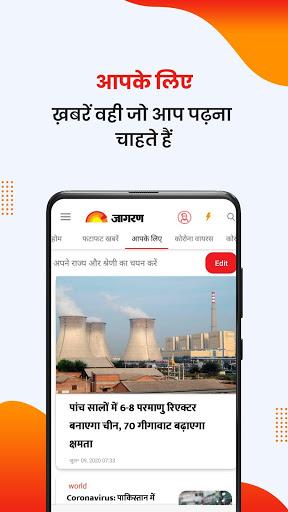Hindi News app Dainik Jagran, Latest news Hindi 3 تصوير الشاشة
