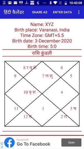 Hindi Calendar 2021 screenshot 2