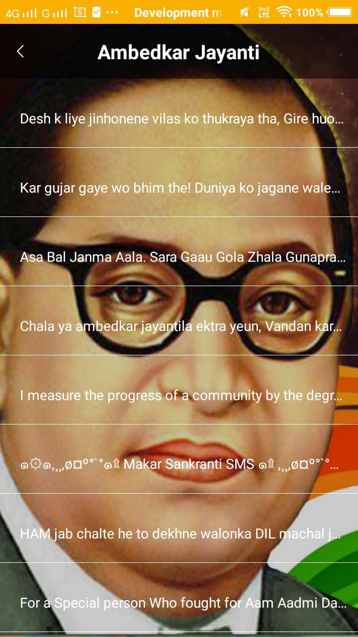 Dr. B.R.Ambedkar Jai Bhim screenshot 3