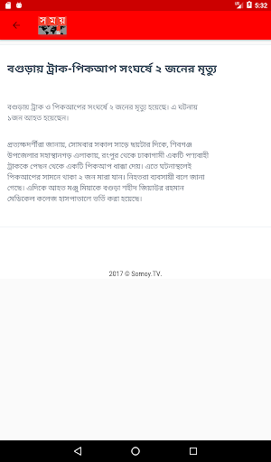 Somoy TV 11 تصوير الشاشة