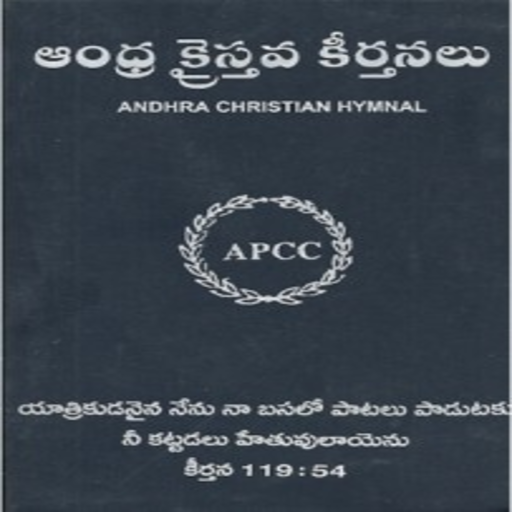 christian telugu songs icon
