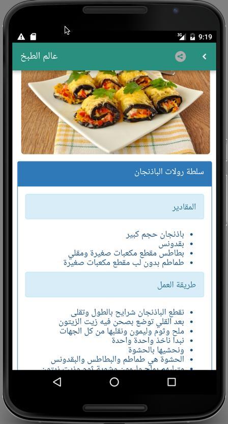 عالم الطبخ 2 تصوير الشاشة