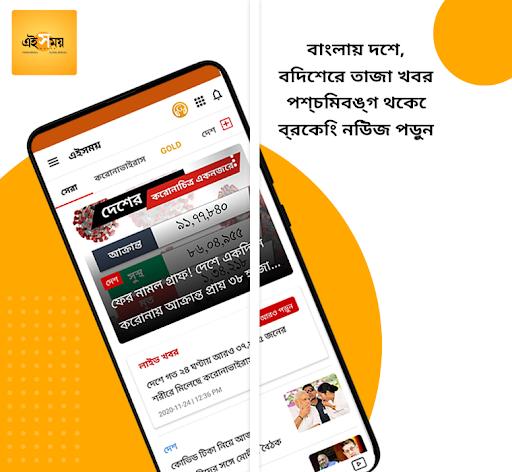 Ei Samay - Bengali News Paper screenshot 1
