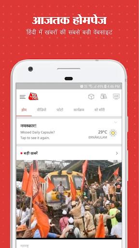 Aaj Tak Live TV News - Latest Hindi India News App screenshot 1