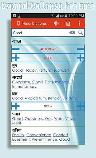 Hindi Dictionary (Offline) screenshot 3