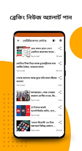 Ei Samay - Bengali News Paper screenshot 8