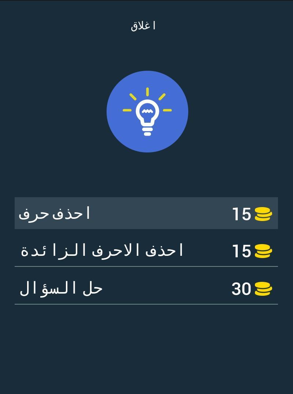 لعبة مشاهير العرب 11 تصوير الشاشة