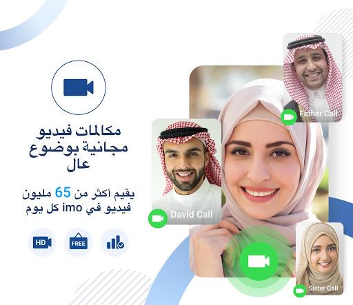 مكالمات فيديو مجانية من imo 2 تصوير الشاشة