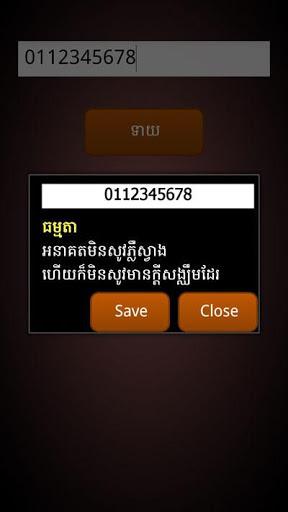 Khmer Phone Number Horoscope screenshot 1