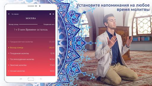 Время молитв Pro: поиск киблы, Атан, мусульманская скриншот 7