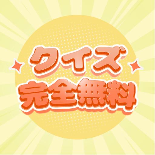当たるクイズ: 無料クイズ雑学豆知識トリビア icon