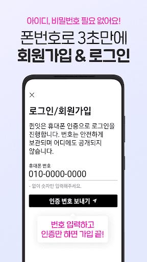 퀸잇 - 4050 인기 브랜드 패션 쇼핑앱 screenshot 6