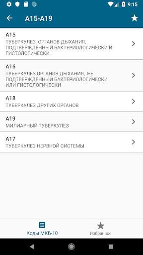 MKБ-10 screenshot 3