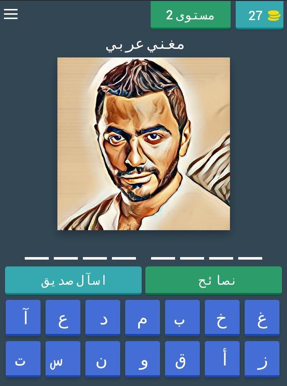 لعبة مشاهير العرب 9 تصوير الشاشة