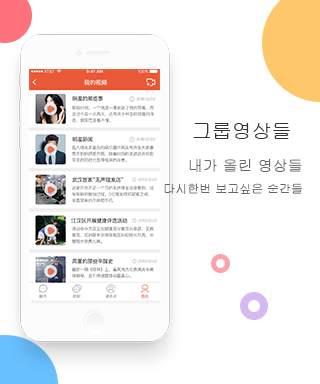 아이밍, 전 세계인과 대화하는 번역 메신저 screenshot 9