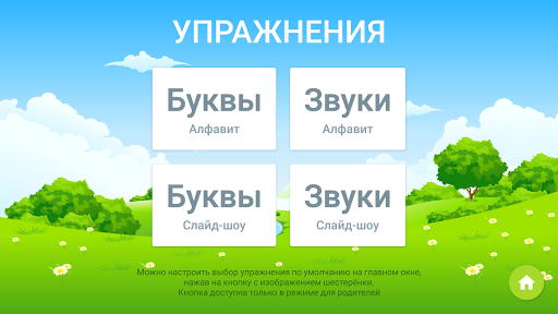 Russian alphabet for kids. Letters and sounds. screenshot 3