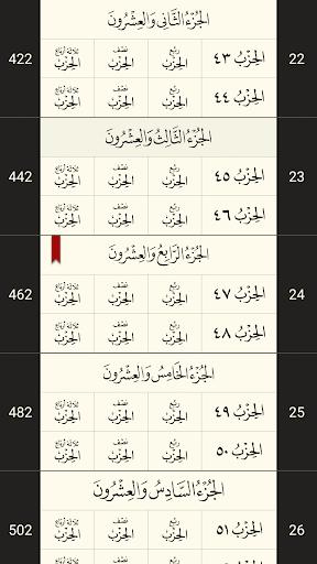 القرآن الكريم كامل بدون انترنت 6 تصوير الشاشة