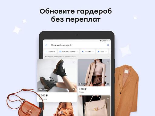 Юла: товары со скидками, купить и продать скриншот 9