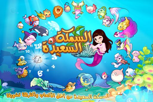 السمكة السعيدة 1 تصوير الشاشة