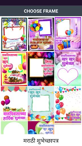 Marathi Birthday Banner - Photo Frames 2021 screenshot 4