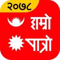 Hamro Patro : The Best Nepali Patro 🇳🇵 on 9Apps