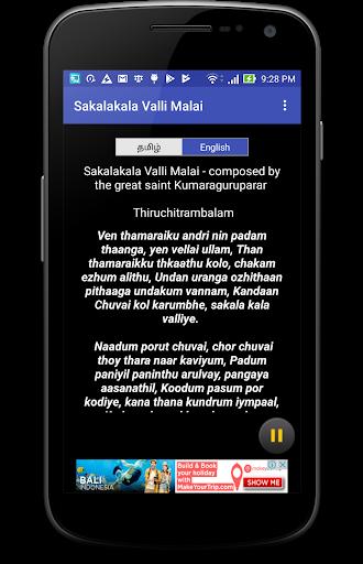 Sakalakala Valli Malai screenshot 4