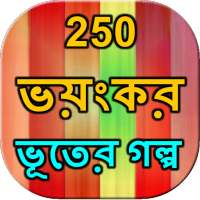 250 Ghost story Bangla on 9Apps