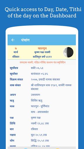 Hindi Panchang 2021 (Sanatan Calendar) 4 تصوير الشاشة