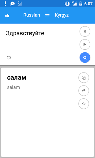 Kyrgyz Russian Translate screenshot 1