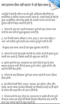 1100 Health Tips in hindi screenshot 4