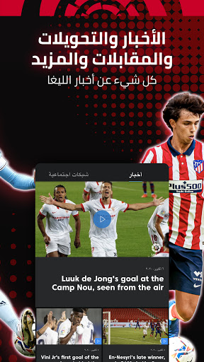 La Liga - Live Football - عشرات كرة القدم الحية 3 تصوير الشاشة