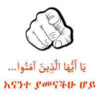 YaAyyuhal Lazina Amanu Quran Ayas on 9Apps