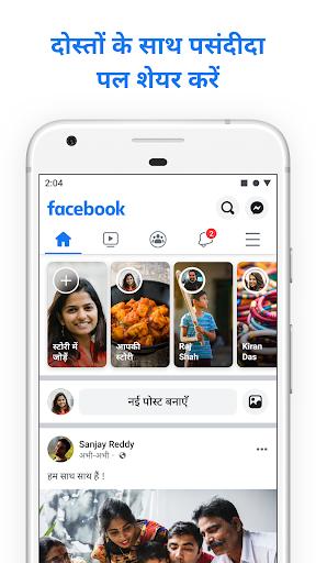 Facebook स्क्रीनशॉट 1