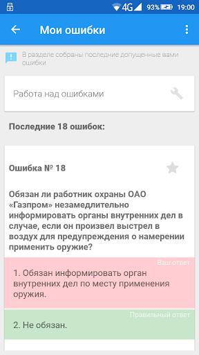 Тестирование охраны Газпром 7 تصوير الشاشة