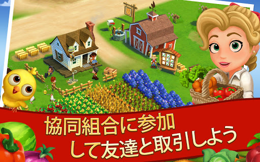 FarmVille 2: のんびり農場生活 screenshot 16