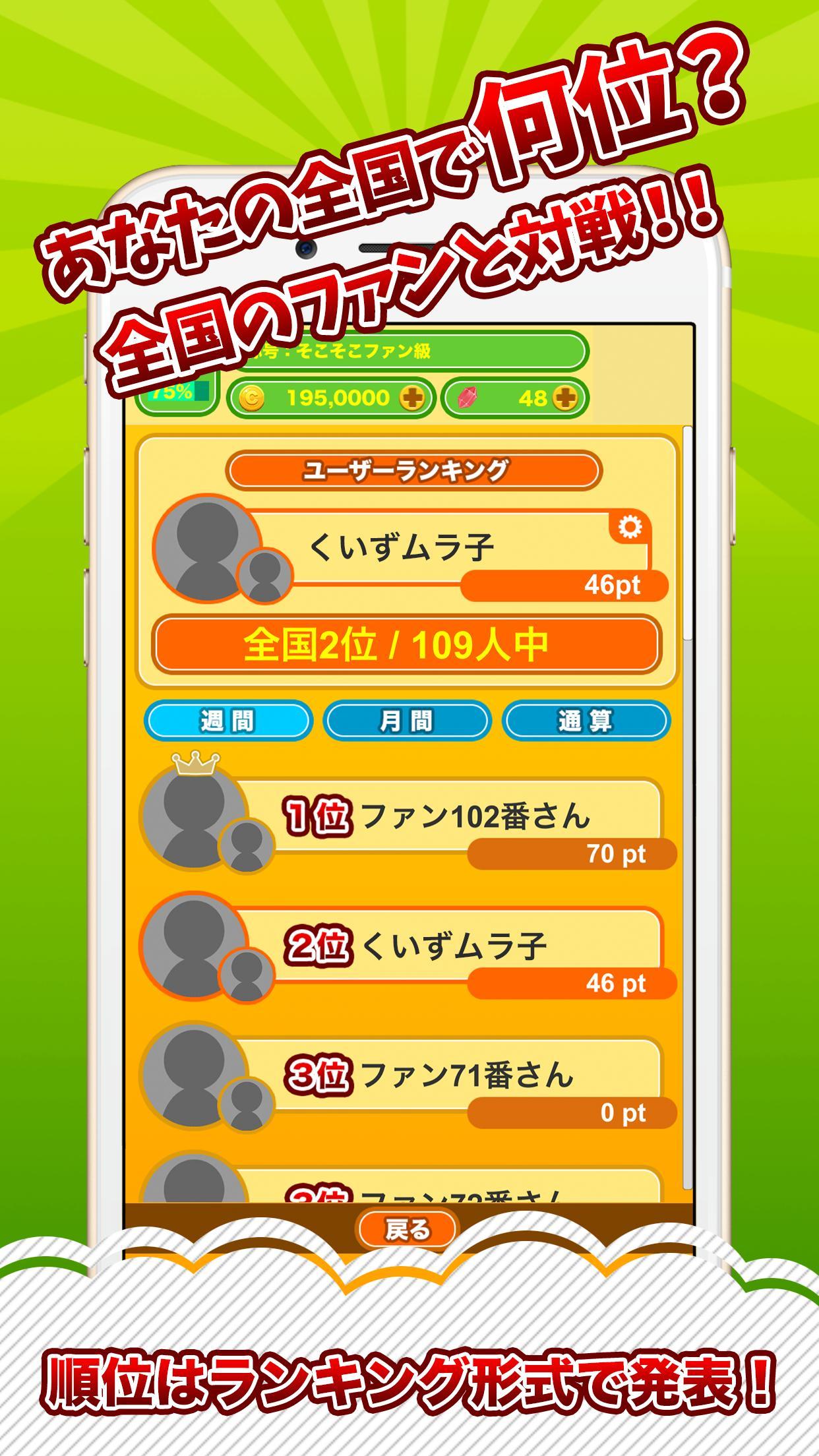 セクゾクイズ村 for Sexy Zone(セクシーゾーン) 3 تصوير الشاشة