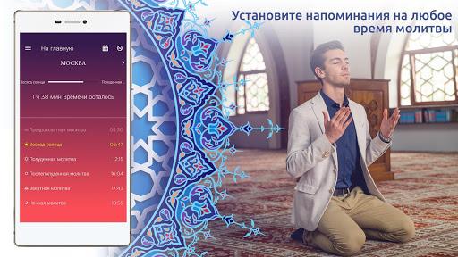 Время молитв Pro: поиск киблы, Атан, мусульманская скриншот 1