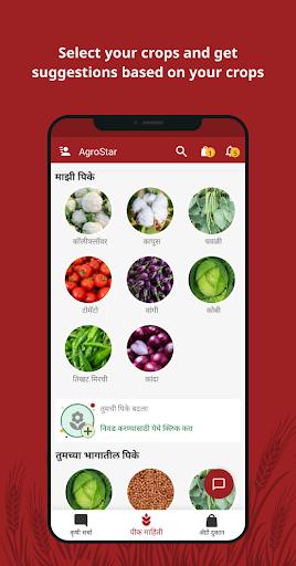 AgroStar: Kisan Helpline & Farmers Agriculture App screenshot 4