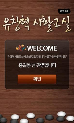 [Lite]유창혁 사활교실 1 تصوير الشاشة