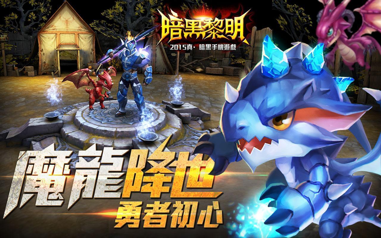 暗黑黎明-霜火之戰 screenshot 17