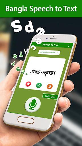 Bangla Voice to Text – Speech to Text Typing Input 2 تصوير الشاشة
