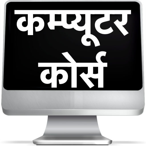 Computer Course in Hindi - Learn from Home أيقونة