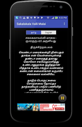 Sakalakala Valli Malai screenshot 3