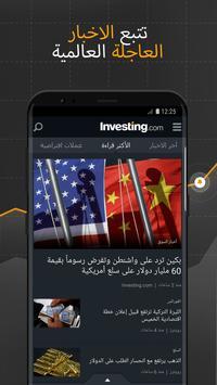 أسهم، عملات، سلع، أدوات: أخبار Investing.com 3 تصوير الشاشة