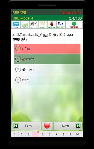 RRB NTPC Hindi Exam 3 تصوير الشاشة