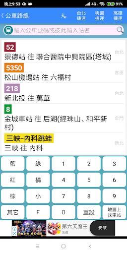 台鐵高鐵火車時刻表 скриншот 7