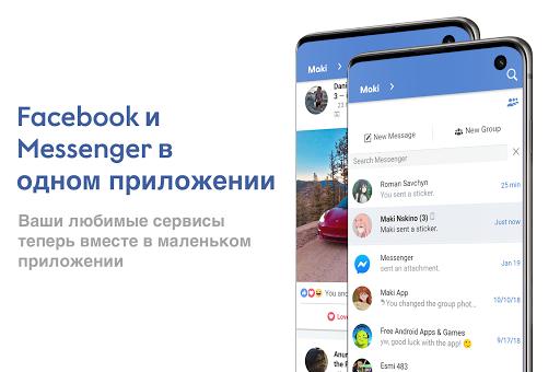 Maki: Facebook и Messenger в одном приложении скриншот 2