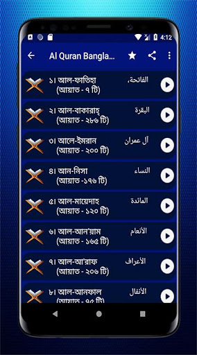 কুরআন বাংলা অর্থসহ অডিও । Quran Bangla Audio скриншот 2