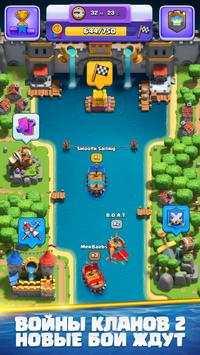 Clash Royale скриншот 1