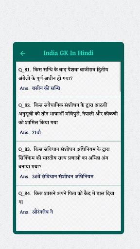 India GK In Hindi - भारत का सामान्य ज्ञान screenshot 7